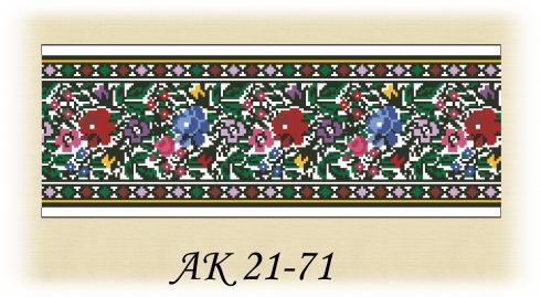 АК 21-71