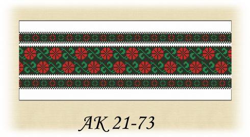 АК 21-73