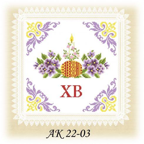 АК 22-03