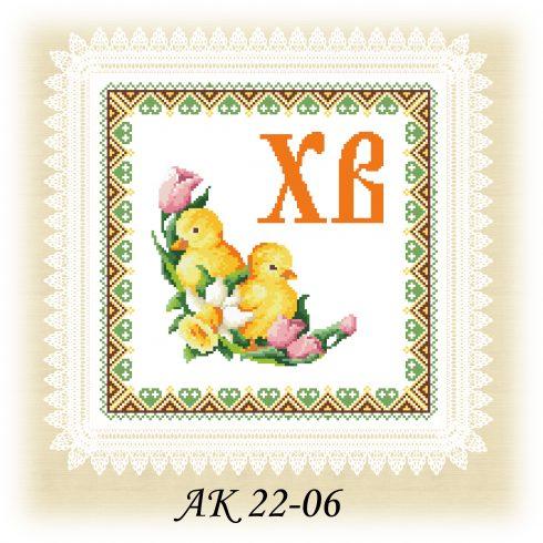 АК 22-06