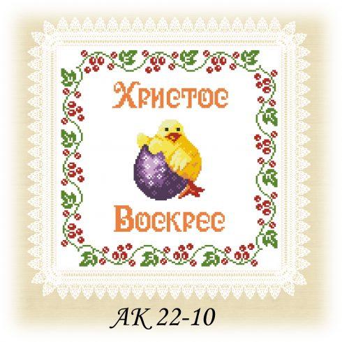 АК 22-10