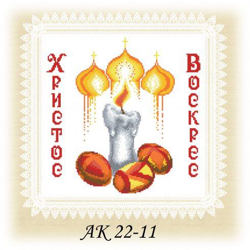 АК 22-11