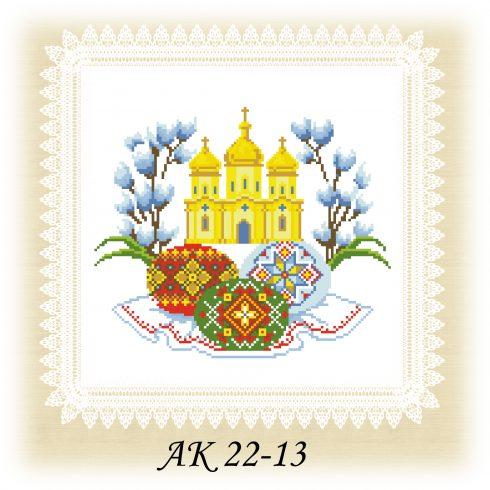 АК 22-13