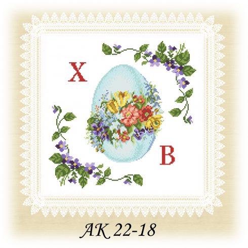 АК 22-18