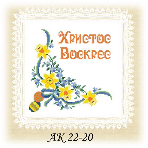 АК 22-20